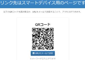 2020 11 28 02h43 36 1 300x210 - 稼げるスマホチャットレディ1「ガールズチャット」の登録方法